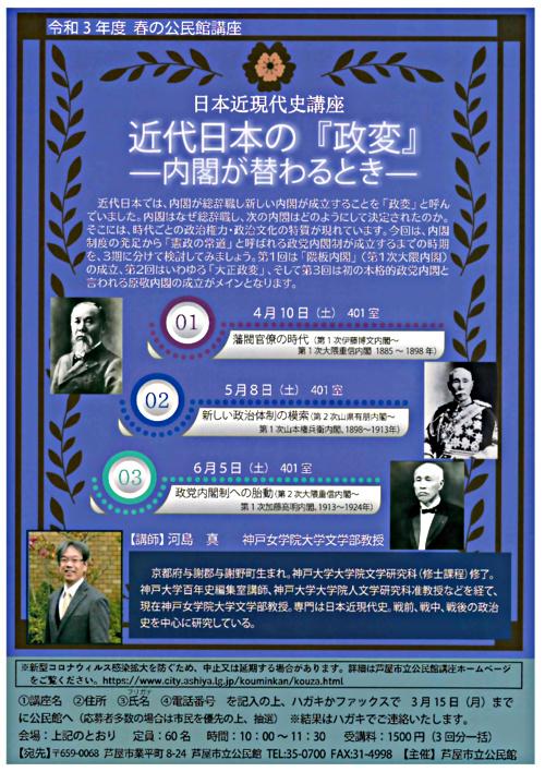 令和3年度 春の公民館講座 近代日本の『政変』 -内閣が替わるとき-