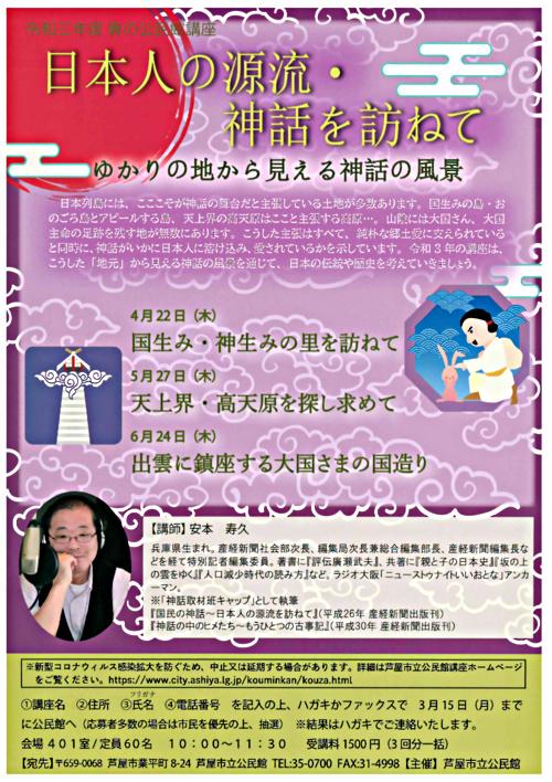 令和3年度 春の公民館講座 日本人の源流・神話を訪ねて