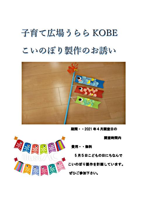 4月開室カレンダー・こいのぼり製作のお誘い