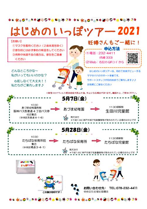 はじめのいっぽツアー2021(5月)