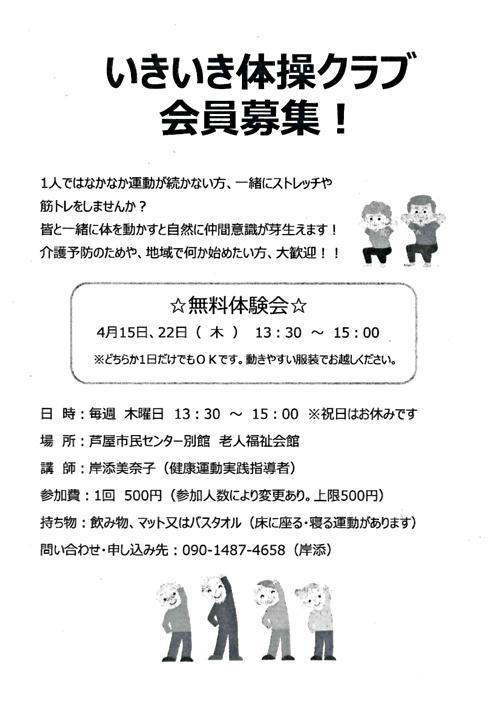 【無料体験会】いきいき体操クラブ 会場:芦屋市民センター