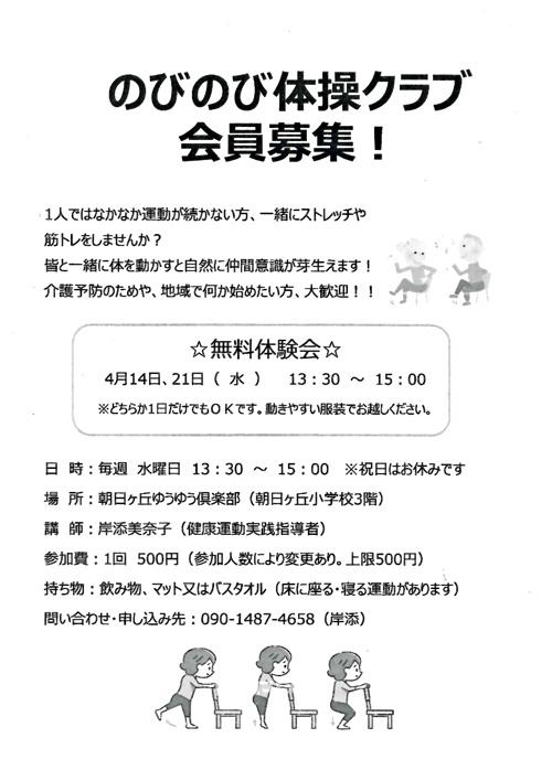 【無料体験会】いきいき体操クラブ 会場:朝日が丘ゆうゆう倶楽部