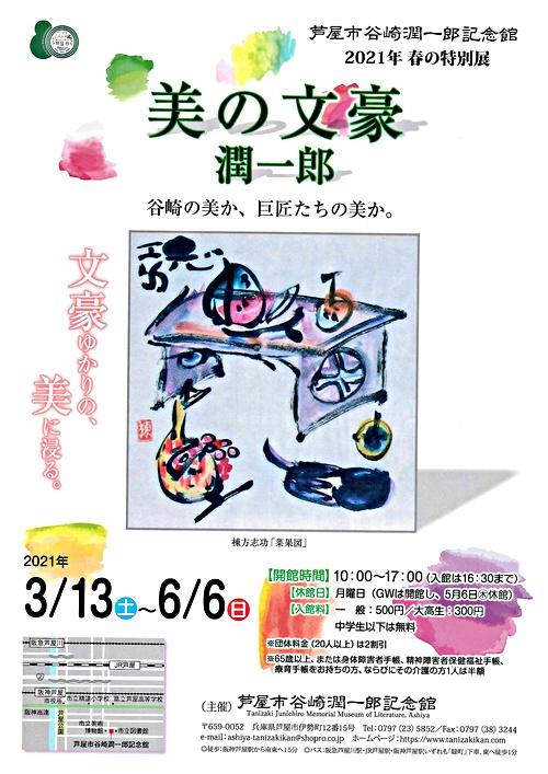 芦屋市谷崎潤一郎 2021年度 春の特設展 「美の文豪 潤一郎」