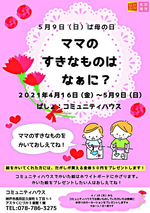 母の日イベント「ママのすきなものなぁに?」
