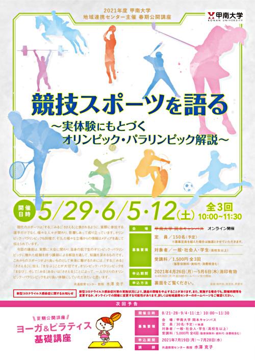 【オンライン開催】春期公開講座「実体験にもとづく オリンピック・ パラリンピック解説」