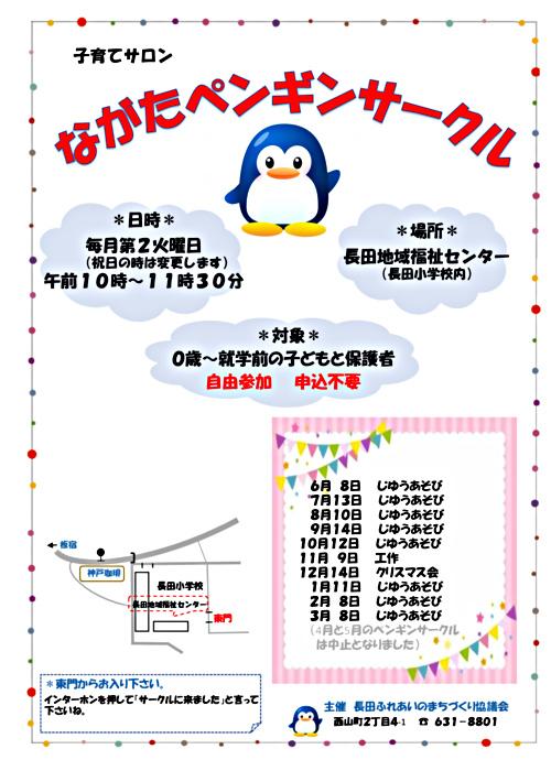 長田ペンギンサークル