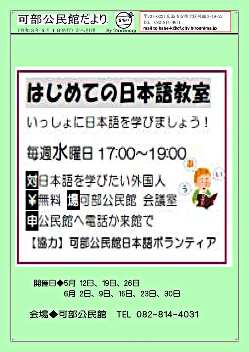 はじめての日本語教室