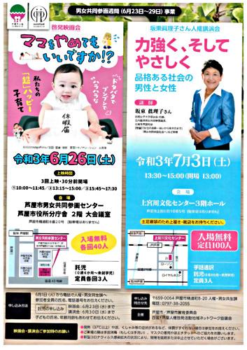 坂東真理子さん 人権講演会「力強く、そしてやさしく」