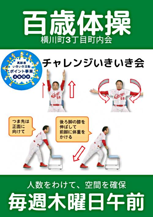 百歳体操(横川3丁目チャレンジいきいき会)