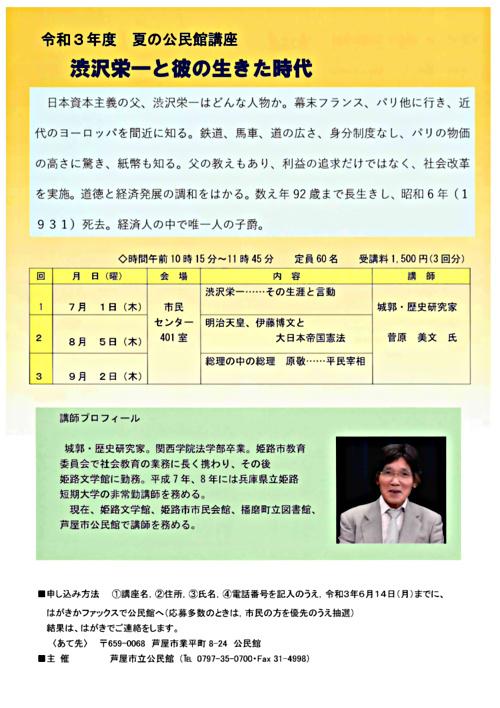 令和3年度 夏の公民館講座 「渋沢栄一と彼の生きた時代」