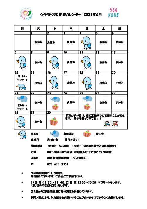 6月開室カレンダー・七夕製作のお誘い