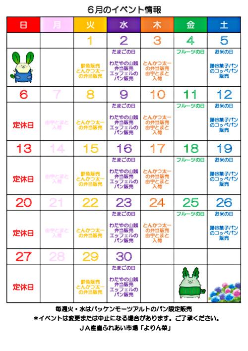 「よりん菜」からのお知らせ ~5月のイベント~