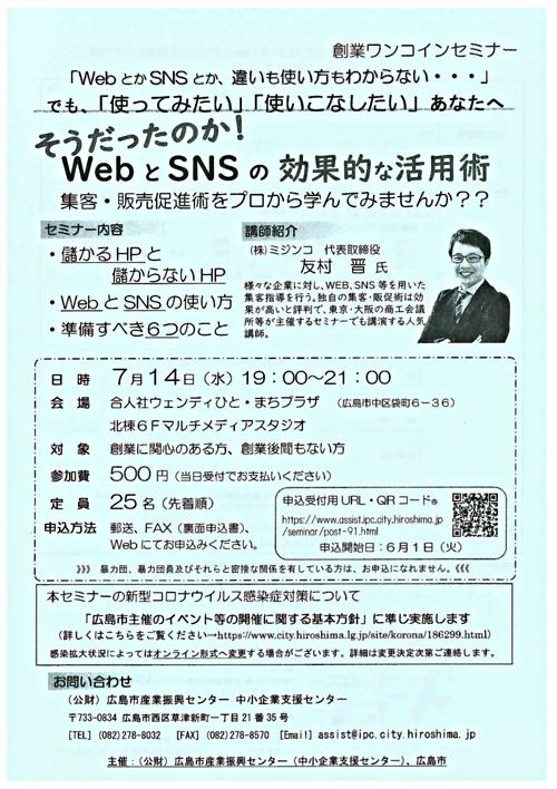 WebとSNSの効果的な活用術