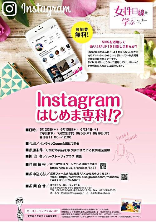 女性目線を学ぶセミナー&無料相談会 「Instagramはじめま専科」