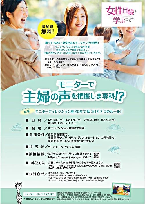 女性目線を学ぶセミナー&無料相談会 「モニターで主婦の声を把握しま専科」