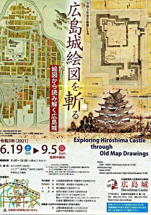 広島城絵図を斬る