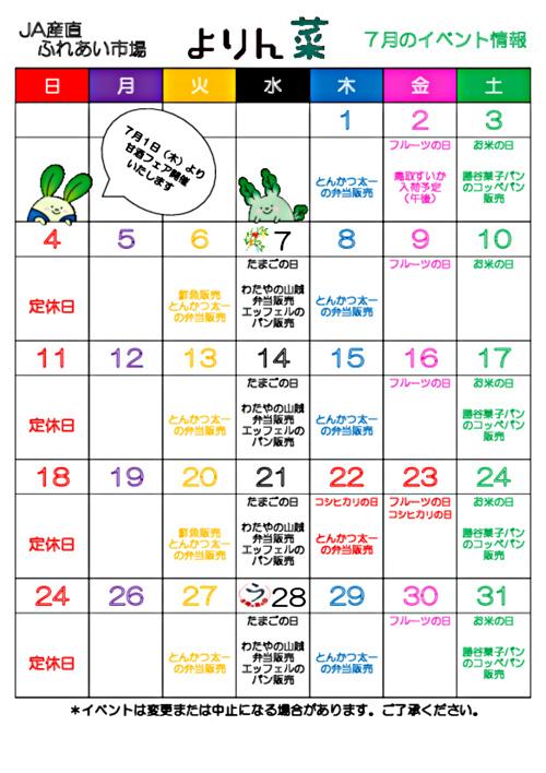「よりん菜」からのお知らせ ~7月のイベント~
