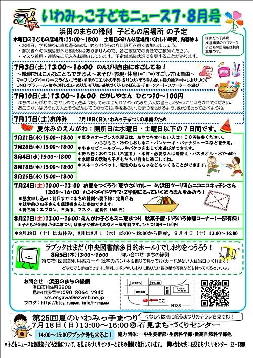 子どもの居場所「浜田のまちの縁側」since2004   7・8月のカレンダーをお届けします。