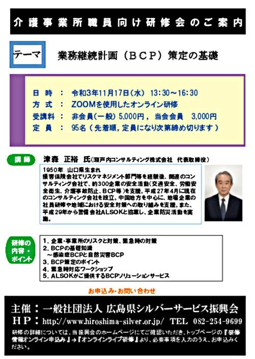 業務継続計画(BCP)策定の基礎