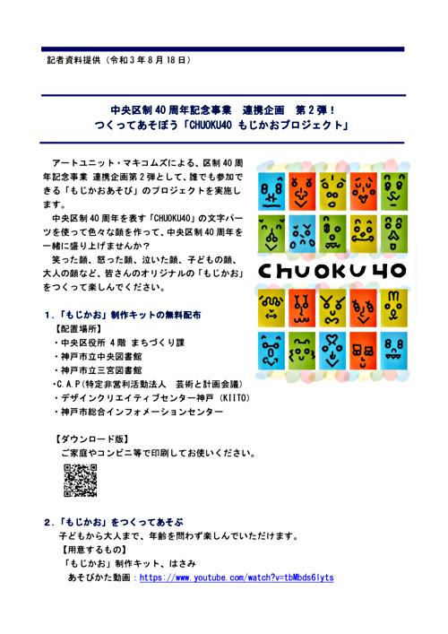 つくってあそぼう「CHUOKU40 もじかおプロジェクト」