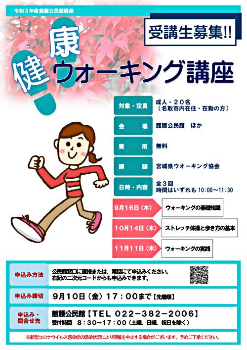 【館腰公民館】健康ウォーキング講座(全3回)