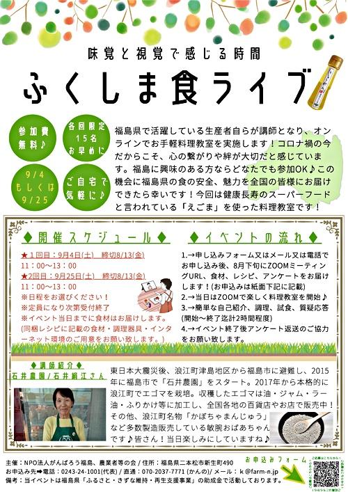ふくしま食ライブ【オンライン】