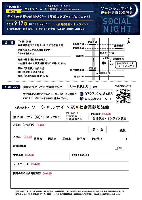 ソーシャルナイト 夜の社会貢献勉強会 Vol.2