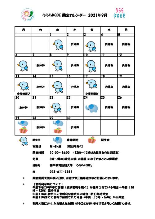 9月開室カレンダー・みずあそび・小麦粉粘土遊びの誘い