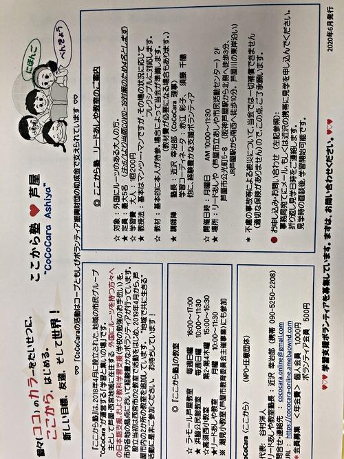日本語支援CoCoCaraリードあしや教室9月