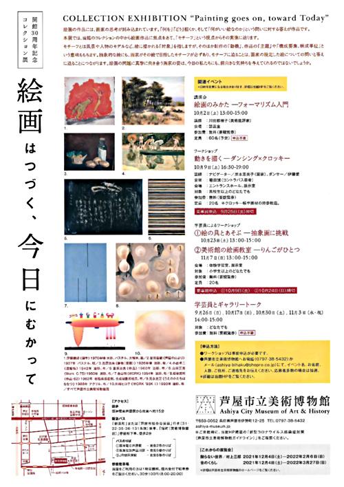 開館30周年記念コレクション展「絵画はつづく、今日にむかって」