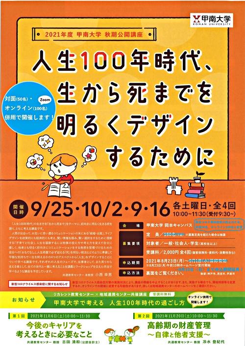 甲南大学 秋期公開講座「人生100年時代、生から死までを明るくデザインするために」