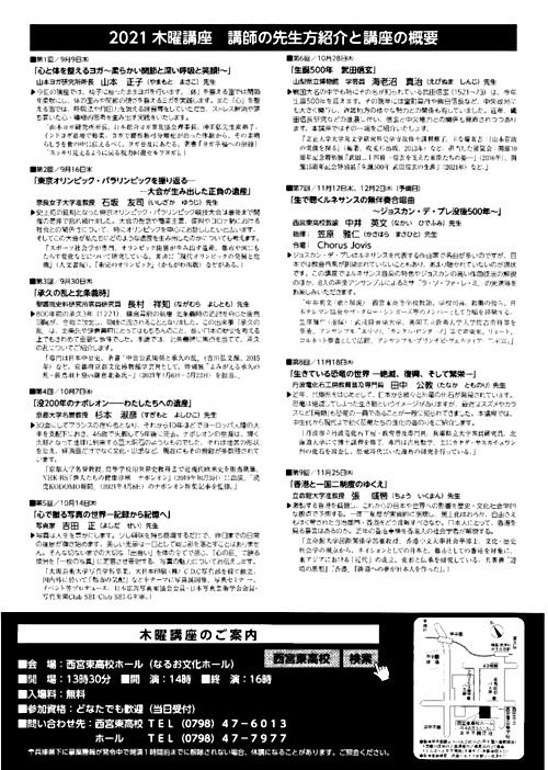 【木曜講座】東京オリンピック・パラリンピックを振り返る