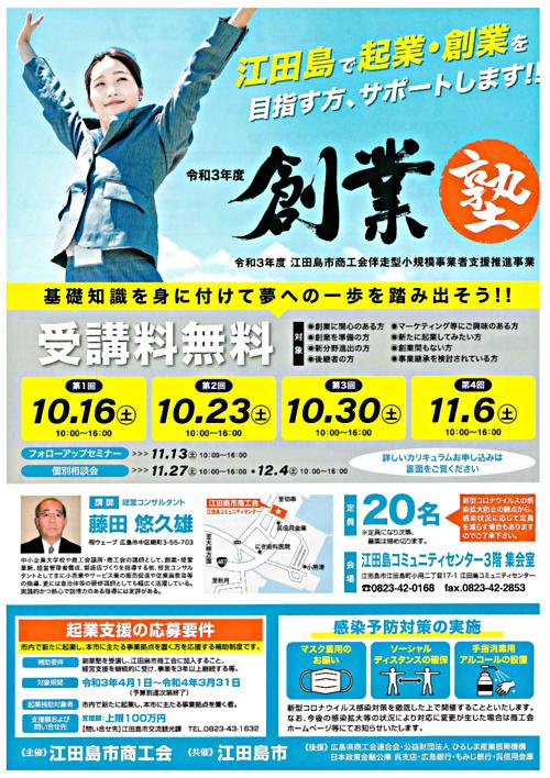 江田島で起業・創業を目指す方のための創業塾   全4回