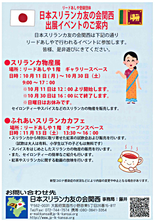 日本スリランカ友の会 関西