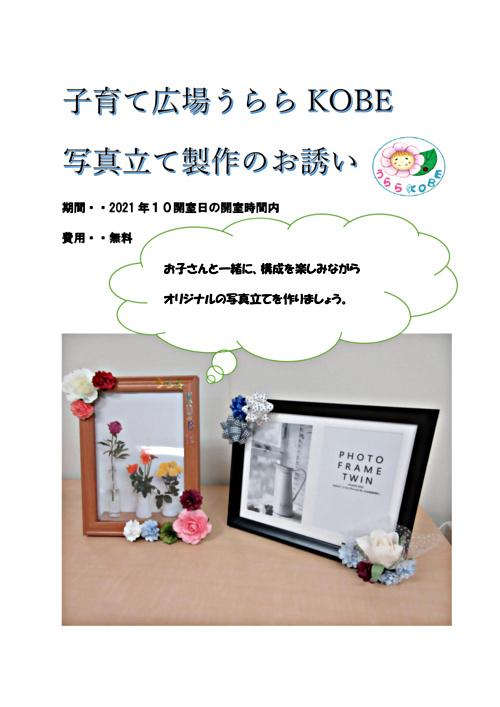 10月開室カレンダー・写真立て製作の誘い