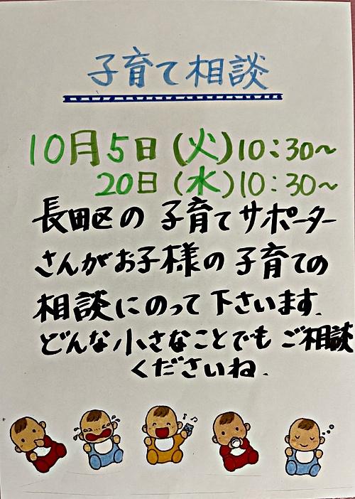 神戸常盤大学子育て総合支援施設KIT