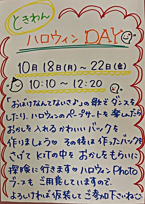 神戸常盤大学子育て総合支援施設KIT ハロウィン