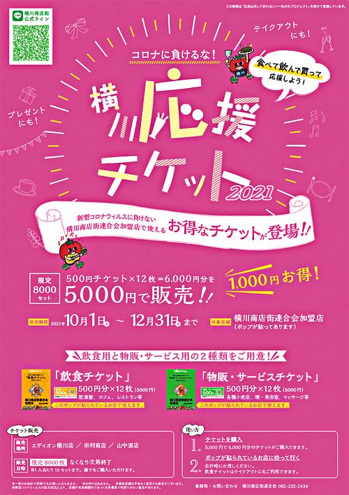 横川応援チケット2021 【食べて飲んで買って応援しよう】