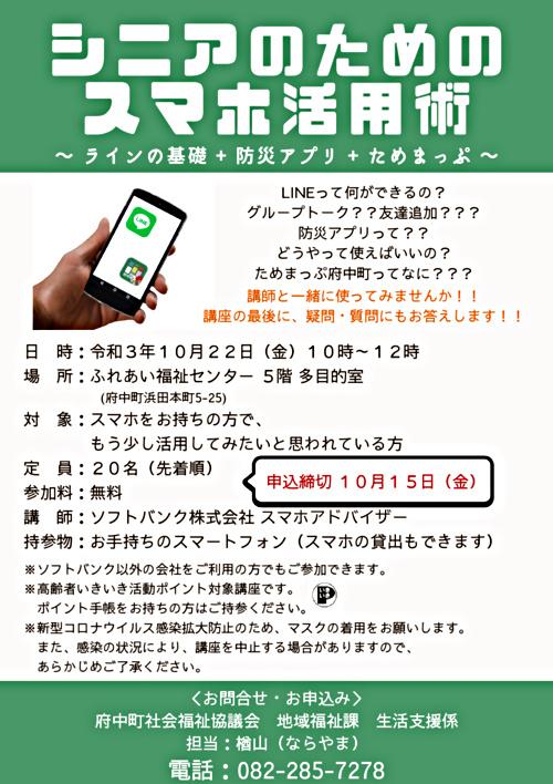 シニアのためのスマホ活用術~ラインの基礎+防災アプリ+ためまっぷ~