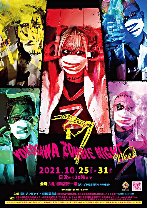 「横川ゾンビナイトストーリー」を募集しています!