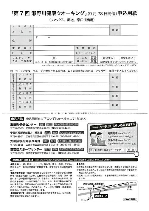 第7回瀬野川健康ウォーキング