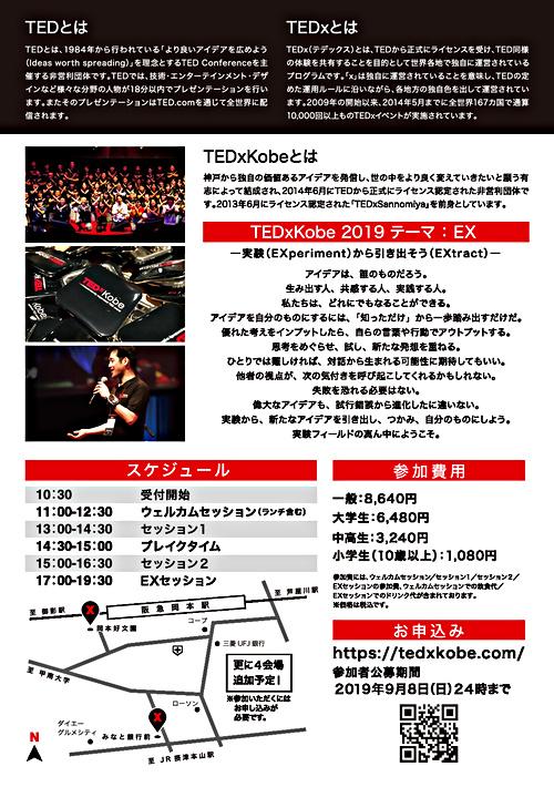 TEDxKobe in 岡本
