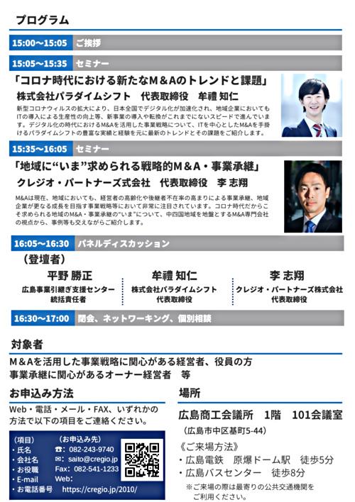 コロナ時代における戦略的M&A・事業承継セミナー in 広島