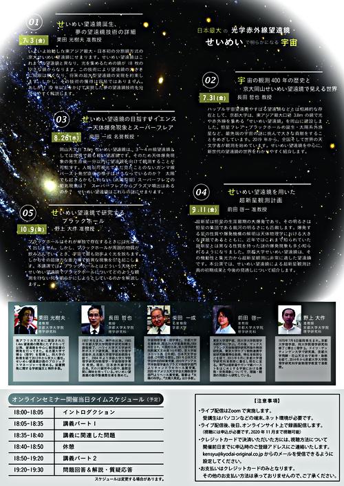 京大天文教室 オンライン