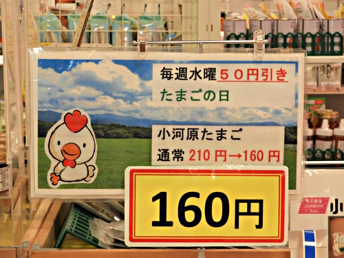 JA産直ふれあい市場「よりん菜」 たまごの日!