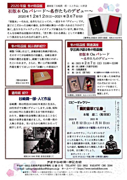 芦屋市谷崎潤一郎 2020年度 冬の特設展 「初版本 Onパレード~名作たちのデビュー~」