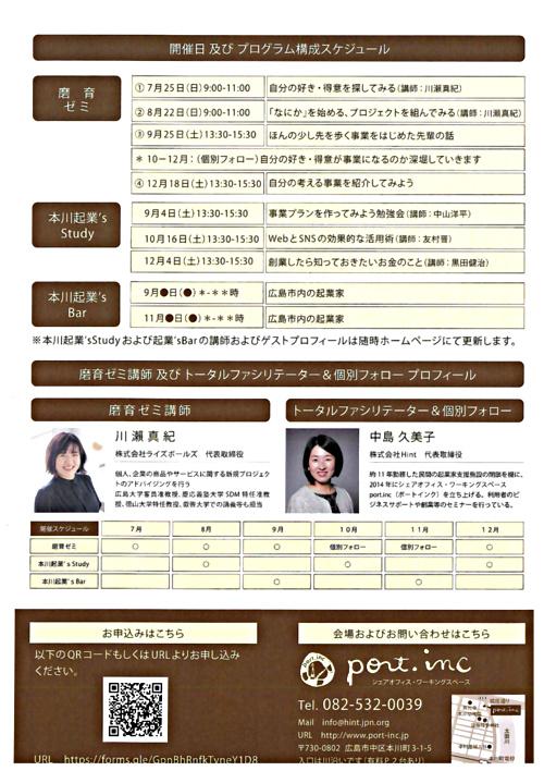 本川起業's   Study  「WebとSNSの効果的な活用術」