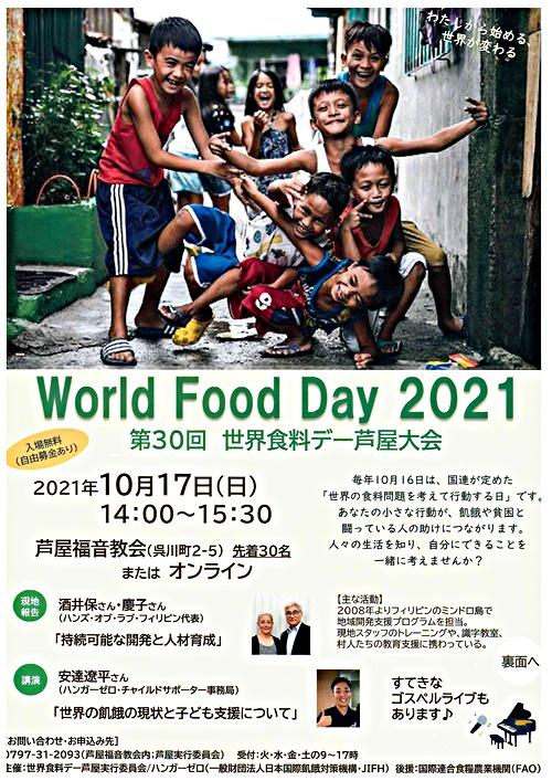World Food Day 2021 第30回世界食料デー芦屋大会