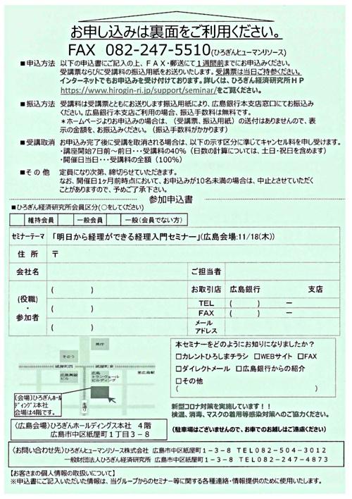 経理入門セミナー     ~経理の仕組みと流れを1日で習得!~