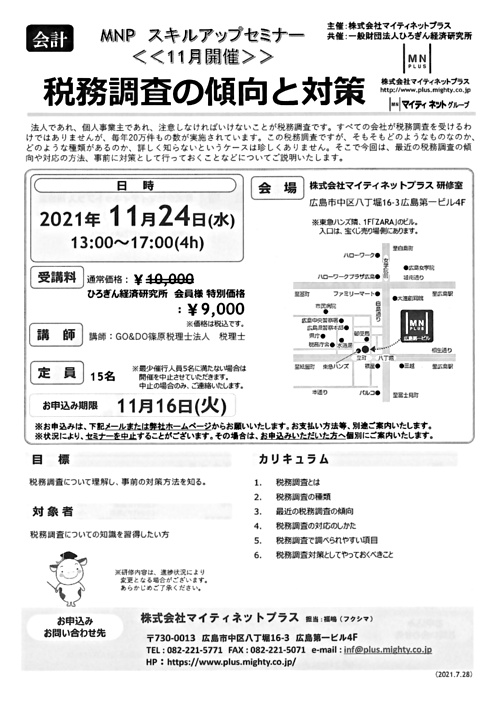 Excel活用   実務に役立つ関数